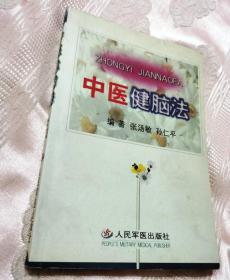 中医健脑法(2001一版一印)