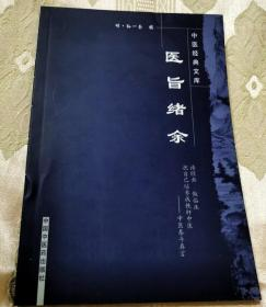 医旨绪余(中医经典文库)
