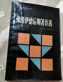 弗洛伊德后期著作选(1986一版一印)二十世纪西方哲学译丛