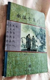 新编千家诗(名画家书法家配画配字)1999一版一印