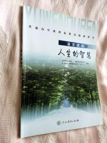 语文读本4:人生的智慧(普通高中课程标准实验教科书)