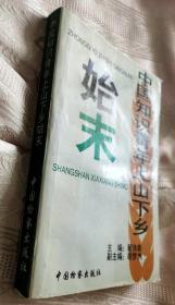 中国知识青年上山下乡始末(1997一版一印)