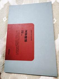 文章讲话(2013一版一印5000册)民国学术文化名著