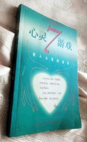 心灵7游戏(2004-6一版一印)