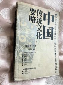中国传统文化要略(1999一版一印5000册)