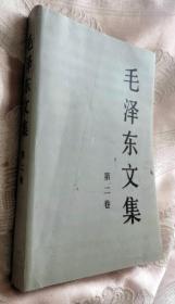 毛泽东文集2(第二卷)一九三七年八月——一九四二年十二月
