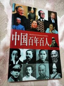 中国百年百人(2005一版一印6000册)