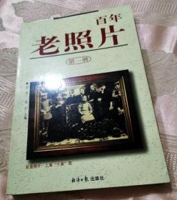 百年老照片(第一册)1997一版一印