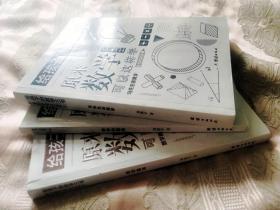 给孩子的数学三书(全3册)原来数学可以这样学(马先生谈算学+数学的园地+数学趣味)