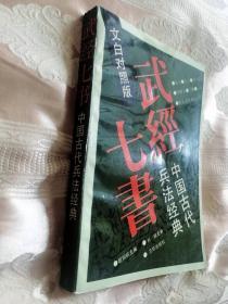 武经七书:中国古代兵法经典:文白对照版
