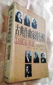 古典作曲家排行榜(1998一版一印10千册)50位伟大的作曲家和他们的1000部作品