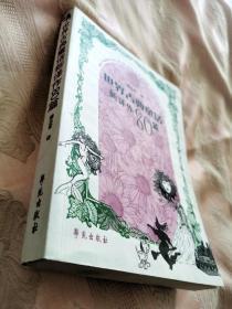 世界古典童话新译作80篇(作者签赠)2007一版一印4000册
