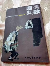 漫话典故(2007一版一印)黑土文化丛书