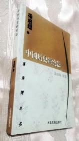 中国历史研究法(蓬莱阁丛书)