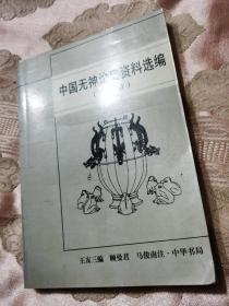 中国无神论史资料选编(清代编)2006一版一印3000册