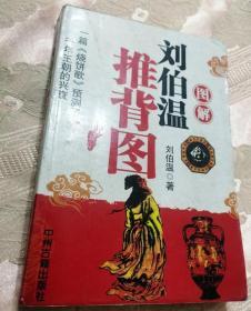 图解刘伯温推背图(2009一版一印)
