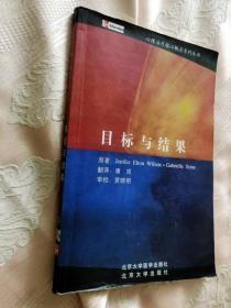 目标与结果(有几页划线)2008一版一印(心理治疗核心概念系列丛书)