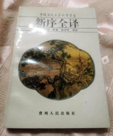 新序全译(1994一版一印)中国历代名著全译丛书