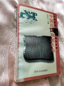 中国历史珍闻轶事(1999一版一印4000册)