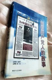 80位共产党人的故事(第三版)