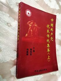 中国共产党优良传统集粹(上册)一版一印(内页新)