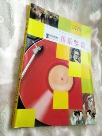 音乐鉴赏(ISBN:9787806239919)普通高中课程标准实验教科书·音乐