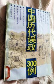 中国历代误政300例(1992一版一印)