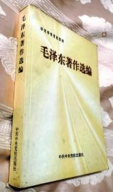 毛泽东著作选编