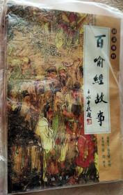 图说佛经:百喻经故事