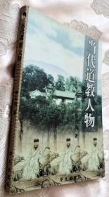 当代道教人物(2000一版一印10千册)