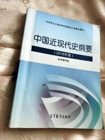 中国近现代史纲要(2018年新版)一版一印(少量划线)