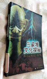 三星堆文化探秘及《山海经》断想(2001一版一印)