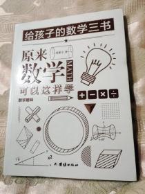 数学趣味(单册)马先生给孩子的数学三书(原来数学可以这样学)