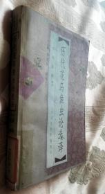 历代花鸟鱼虫论选择(1998一版一印4000册)
