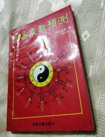 周易象数预测(1994一版一印10千册)