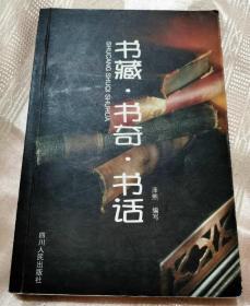 书藏·书奇·书话(2001一版一印5000册)