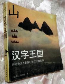汉字王国:讲述中国人和他们的汉字的故事