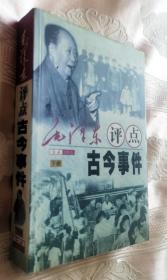 毛泽东评点古今事件(下卷)1999一版一印