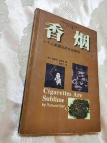 香烟:一个人类痼习的文化研究(1999一版一印)