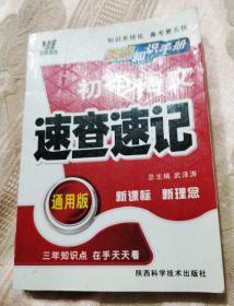 初中语文 速查速记(知识手册)通用版