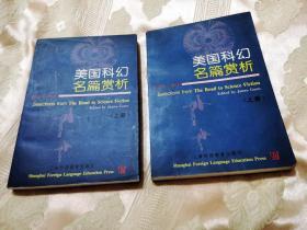 美国科幻名篇赏析(上下2册)9787810464819+9787810464956