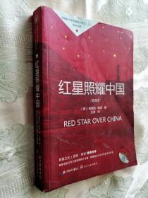 红星照耀中国:斯诺基金会官方授权简体中文版(2018一版一印)统编初中语文教材八年级上册必读图书