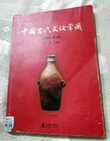 中国古代文化常识(插图修订第4版)一版一印