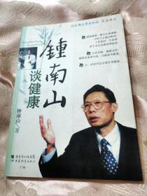 钟南山谈健康(2008一版一印)