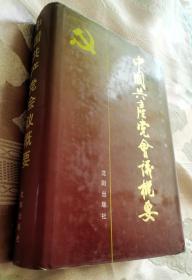 中国共产党会议概要(1991一版一印6000册)