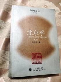 北京乎——现代作家笔下的北京(上册)一九一九年~一九四九年(中国文库 · 文学类)2005一版一印4500册