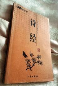 诗经(2008一版一印)中华国学百部6元本