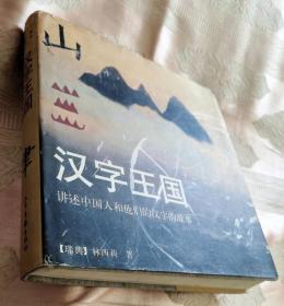 汉字王国 (精装)1999一版一印2000册