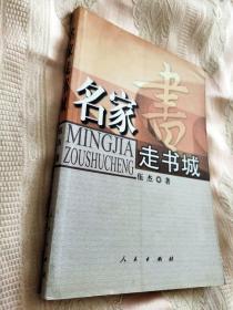 名家走书城(2005一版一印3000册)