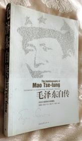 毛泽东自传(第二版)中英文插图影印典藏版